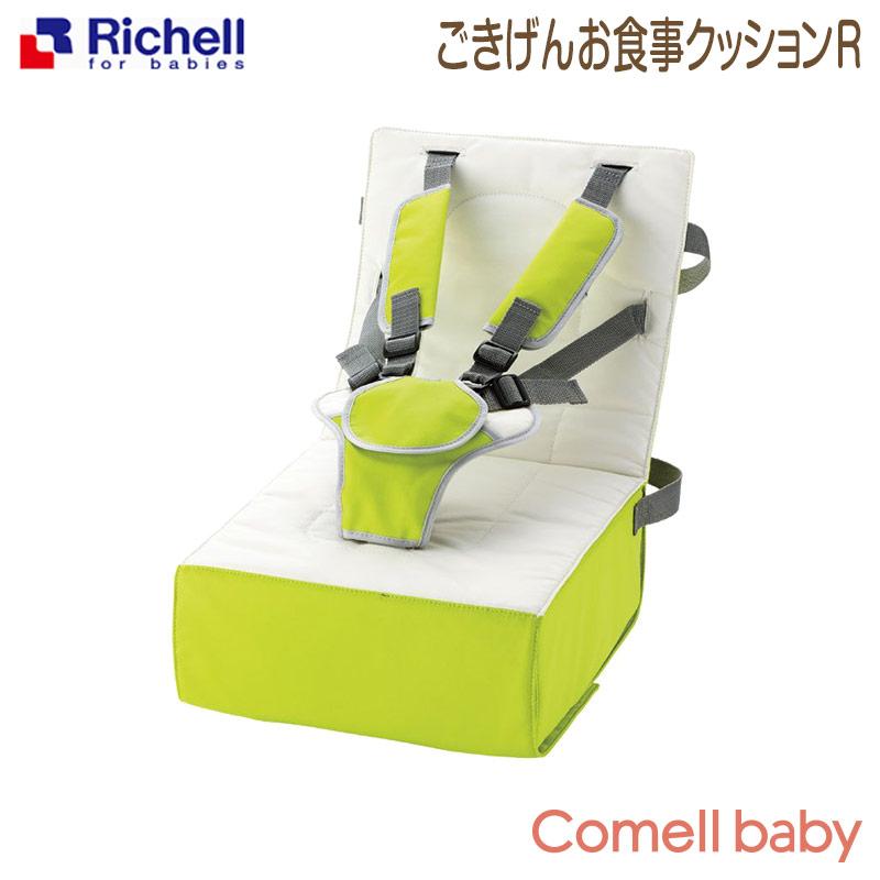 リッチェル Richell ごきげんお食事クッションR グリーン(GR)