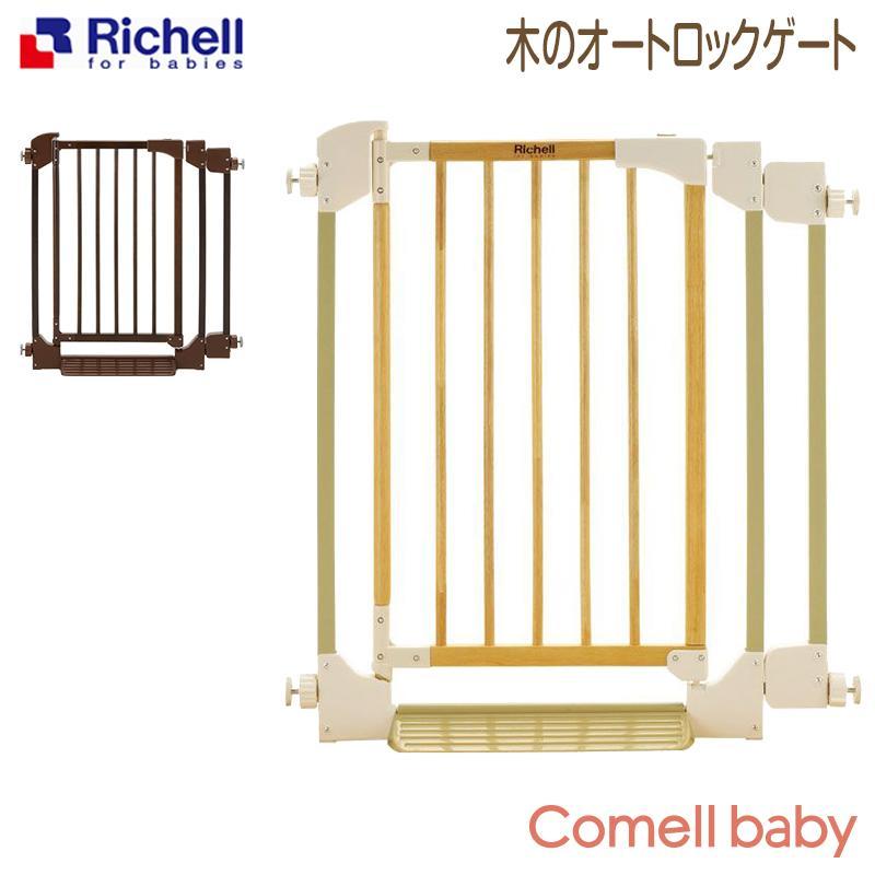 リッチェル Richell 木のオートロックゲート ベージュ(BE)/ダークブラウン(DB)