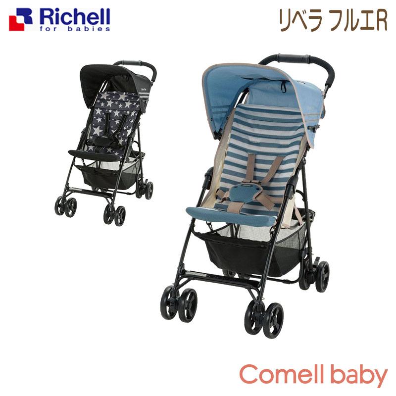 リッチェル Richell リベラ フルエR ブルーアジュール(B)/ブラックスター(BK)