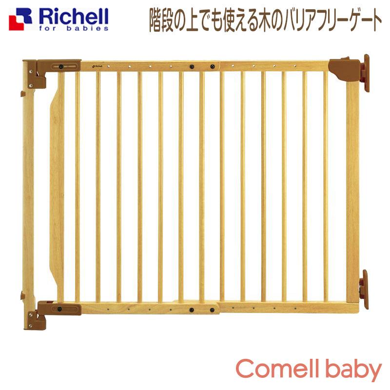 【20%OFF】リッチェル Richell 階段の上でも使える木のバリアフリーゲート