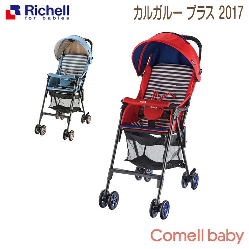 【在庫限り】リッチェル Richell カルガルー プラス 2017