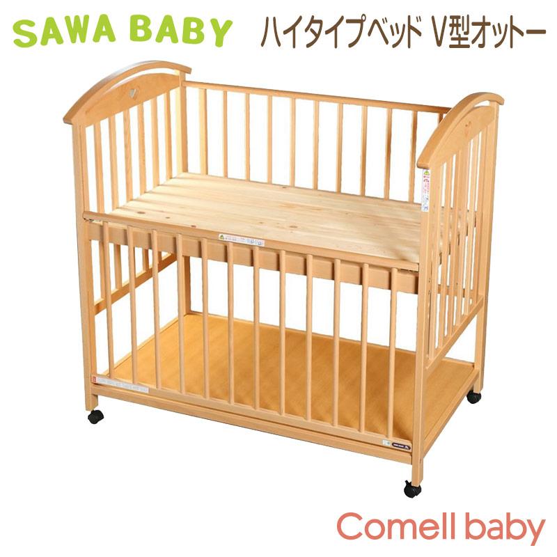 澤田工業 サワベビー/sawababy ハイタイプベッド V型オットー
