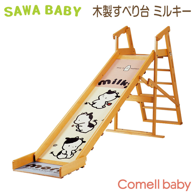 澤田工業 サワベビー/sawababy 木製すべり台 ミルキー