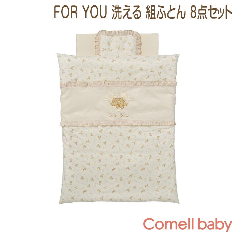 竹元産興 ベビーシャワー/Babyshower FOR YOU 洗える 組ふとん 8点セット