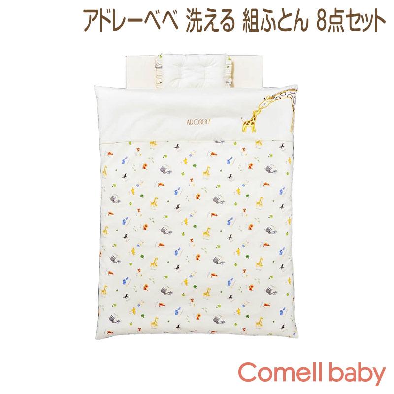 竹元産興 ベビーシャワー/Babyshower アドレーベベ 洗える 組ふとん 8点セット