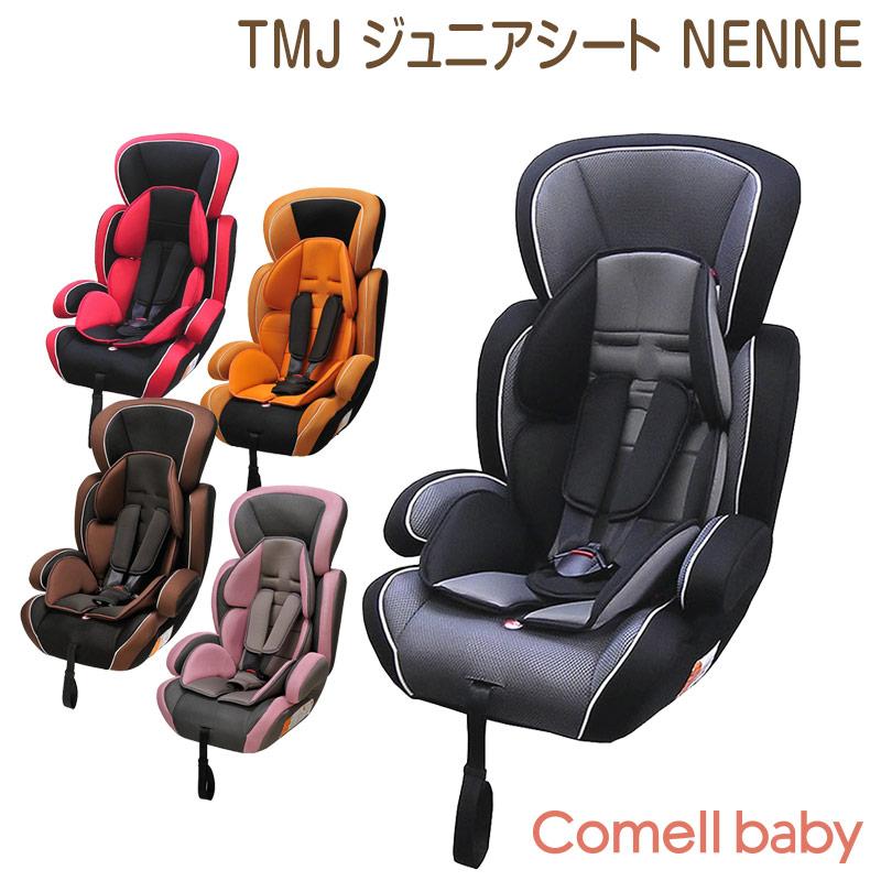 ティーエムジェー/TMJ ジュニアシート NENNE グレー×ブラック/レッド×ブラック/オレンジ×ブラック/ブラウン×ブラック/ピンク×ブラック