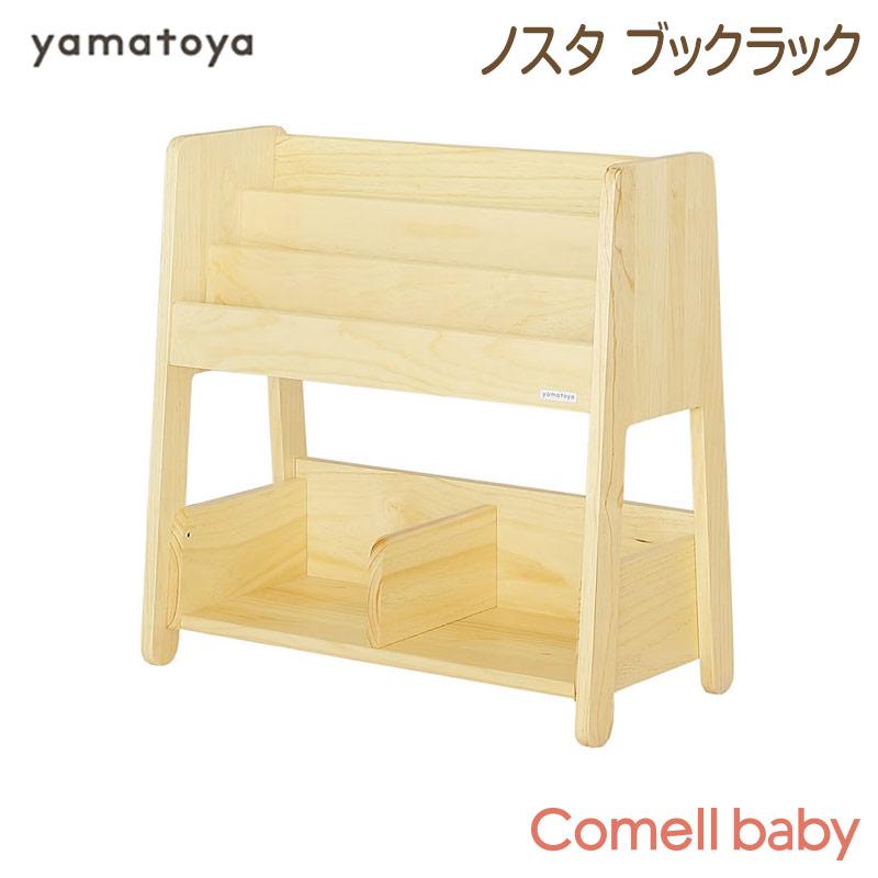 大和屋/Yamatoya ノスタ ブックラック:ほいくえんまーけっと 店