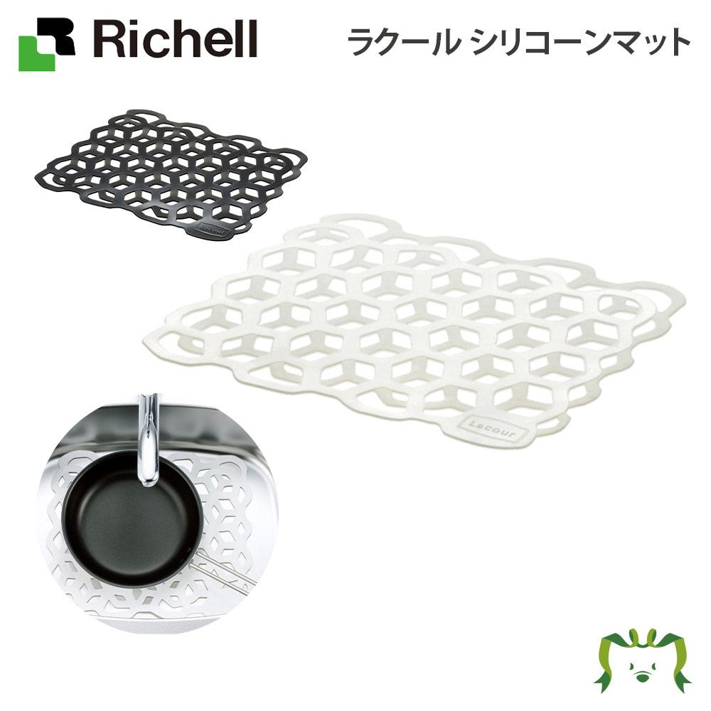 熱に強く シンクのキズを軽減できるシンクマットです リッチェル ラクール シリコーンマット 屋外用 ドア NEW 家具 インテリア 商品追加値下げ在庫復活 マット