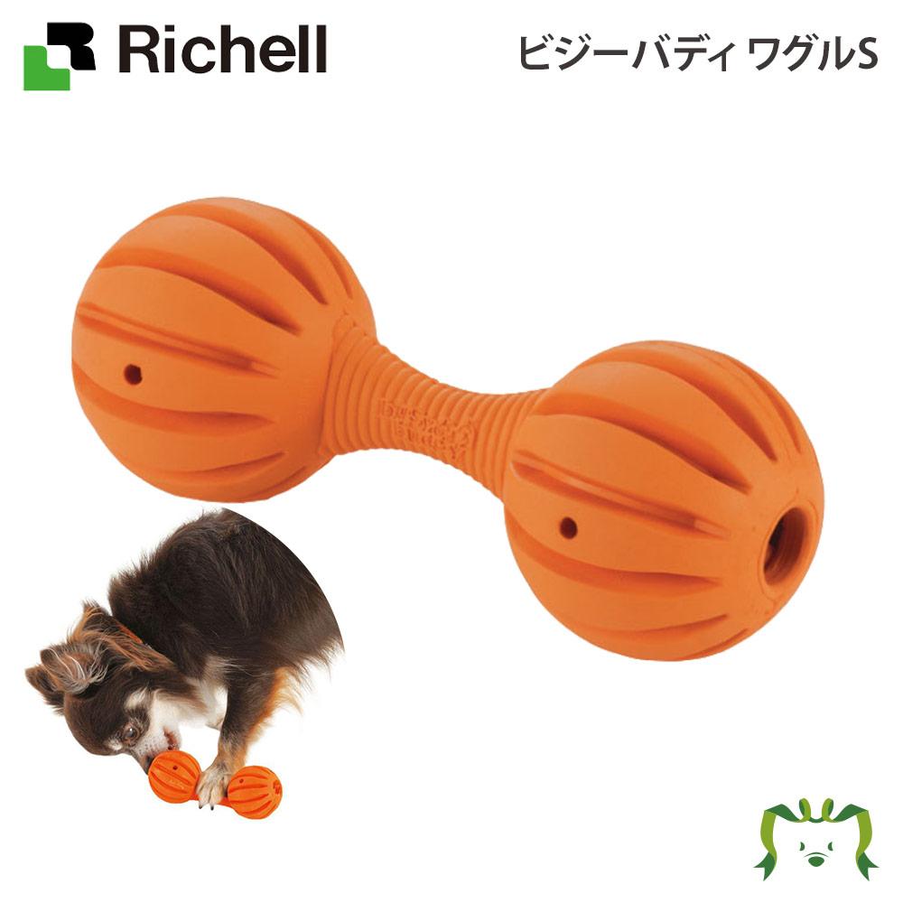 """遊びながら学べる""""知遊玩具"""" お中元 ダンベル型のおもちゃ ペット用品 犬 おもちゃ リッチェル オリジナル ビジーバディ ワグルS Richell"""