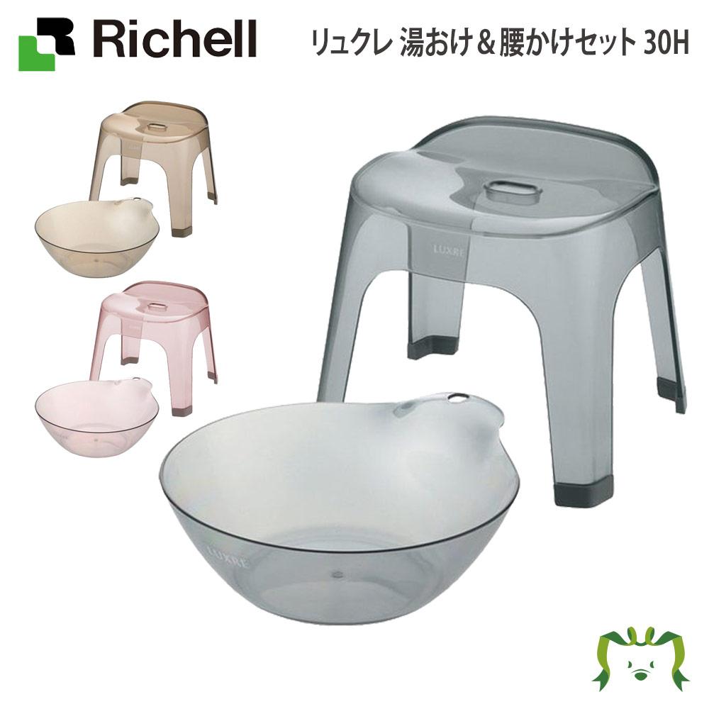 リュクレ 湯おけ 腰かけ30Hのセットです 透明 広い座面 通気性がよい 水切れがよい 日本製 風呂いす リッチェル 腰かけセット 30H ディスカウント 風呂 お風呂 手桶 バス 赤ちゃん 人気 桶 キッズ 大人用 湯桶 手おけ 本日限定 風呂桶 ベビー 子供用 腰掛け