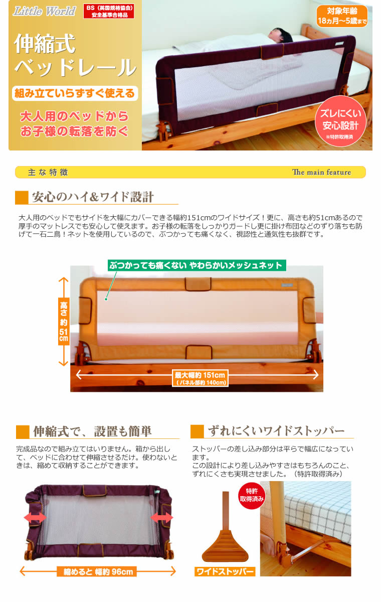 Baby bed fall prevention -  Lt Regular Article Gt 1 Year Old Half Folding Wide Is Long For Extendable Bed