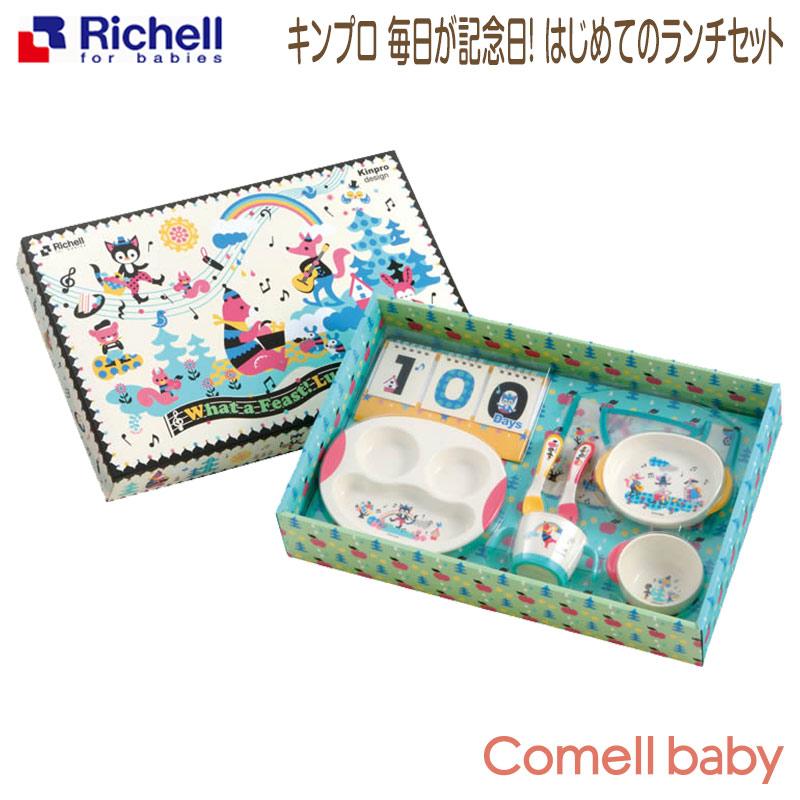 リッチェル/Richell キンプロ 毎日が記念日! はじめてのランチセット