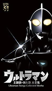 【中古】ウルトラマン 主題歌·挿入歌 大全集 Ultraman Songs Collected Works