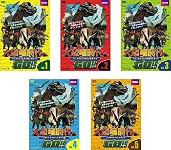 中古 大恐竜時代へGO 1 宅配便送料無料 2 3 マーケットプレイスDVDセット商品 レンタル落ち 秀逸 5 全5巻セット 4