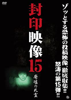 中古 封印映像15 DVD 廃墟の死霊 限定モデル ランキングTOP5
