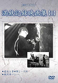ストアー 中古 満州アーカイブス 満鉄記録映画集 DVD 第1巻 大人気
