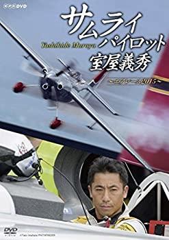 中古 人気の製品 サムライパイロット 室屋義秀 DVD 輸入 ~エアレース2015~