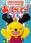 【楽天最安値に挑戦】 【】ぐるぐるタウンはなまるくん ありがとういえた 【DVD】, SkyLink Japan eef1f2dc