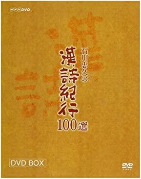 中古 漢詩紀行100選 DVD 商舗 BOX 最新