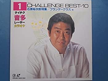 新色追加 中古 テイチクデジタル 音多レーザーカラオケ CHALLENGE Disc 期間限定特別価格 Laser BEST-10