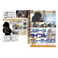 中古 スポーツライフル シューティング ライフル射撃入門 セール DVD セール特価
