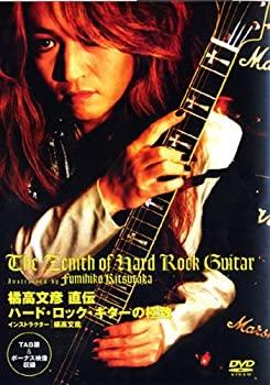 中古 橘高文彦 直伝 ハード DVD お中元 ロック ギターの極致 現金特価