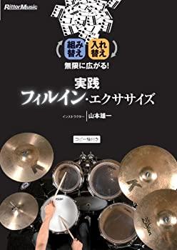 中古 実践フィルイン エクササイズ 再入荷 予約販売 新商品!新型 DVD