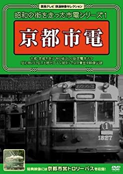 中古 昭和の街を走った市電シリーズ 1 超人気 激安卸販売新品 専門店 ~京都市電~ DVD