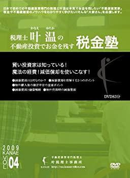 中古 通販 激安 不動産投資でお金を残す税金塾Vol.4 お中元 DVD 減価償却