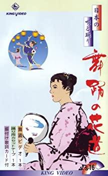 オンラインショップ 中古 業界No.1 VHSビデオ 日本の唄と踊り 舞踊の花道 カセットテープ付 DVD 第16集