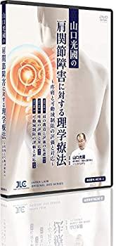 中古 ME96 ブランド品 肩関節障害に対する理学療法 卸売り 山口光國の