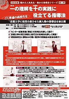 中古 日本全国 隠れた人気先生 密かな指導法シリーズ 毎日激安特売で 営業中です 第1弾 人気ブランド多数対象 一の理解を十の実践に役立てる指導法 ~ごく普通の高校生を京都大学に現役合格