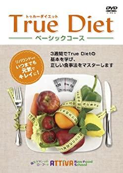 中古 正規店 ディスカウント True Diet ベーシックコース DVD