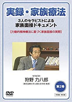 中古 実録 家族療法 毎日続々入荷 -3人のセラピストによる家族面接ドキュメント- 力動的精神療法に基づく家族面接の実際 第2巻 全店販売中 DVD