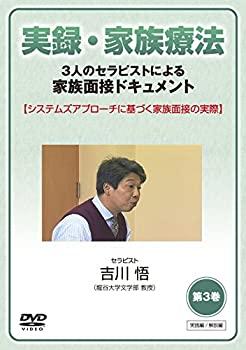 中古 実録 サービス 家族療法 -3人のセラピストによる家族面接ドキュメント- 日本産 システムズアプローチに基づく家族面接の実際 DVD 第3巻
