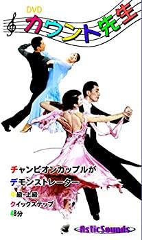 中古 ダンス カウント先生 14 クイック お値打ち価格で DVD ASCO-014 ステップ 中級 お買い得 上級