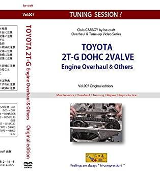 中古 Vol.007 超歓迎された 期間限定今なら送料無料 TOYOTA DVD 2T-G DOHCエンジンの組み付け