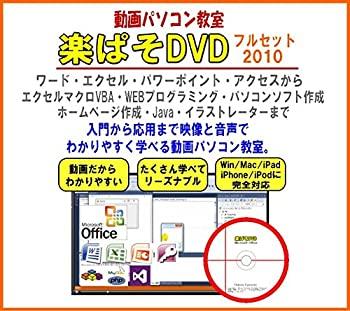 中古 動画パソコン教室 楽ぱそDVDフルセット 当店限定販売 与え オフィス2010