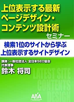 中古 上位表示する最新ページデザイン 高級 DVD メーカー公式 コンテンツ設計術セミナー