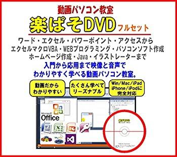 中古 動画パソコン教室 物品 楽ぱそDVDフルセット 直輸入品激安 オフィス2019対応版