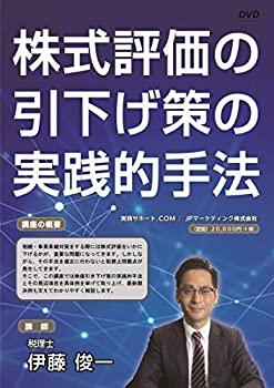 買収 オーバーのアイテム取扱☆ 中古 株式評価の引下げ策の実践的手法