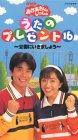 中古 NHK ご予約品 おかあさんといっしょ うたのプレゼント16 ~公園にいきましょう~ 安心の実績 高価 買取 強化中 VHS
