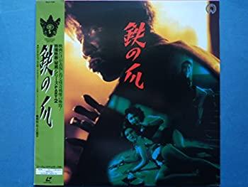中古 大特価 鉄の爪 Laser 発売モデル Disc