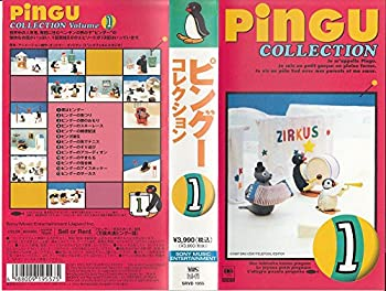 安全 メーカー在庫限り品 中古 ピングー コレクション VHS Vol.1