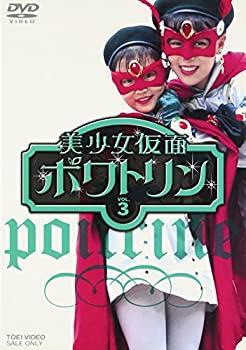 中古 美少女仮面ポワトリン SALENEW大人気 VOL.3 DVD 人気の定番