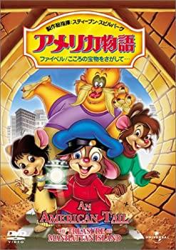 <title>中古 新登場 アメリカ物語 ファイベル こころの宝物をさがして… DVD</title>