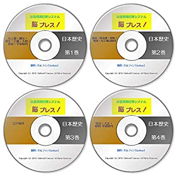 【中古】高校受験 中学生 超高速記憶DVD 【脳プレス】 日本の歴史編