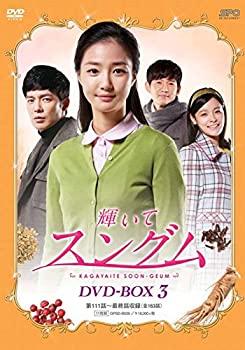 中古 輝いてスングム 限定価格セール DVD-BOX3 オンラインショッピング