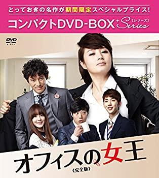 人気ブランド 【】オフィスの女王 完全版 コンパクトDVD-BOX, SELECT 24 c1349304