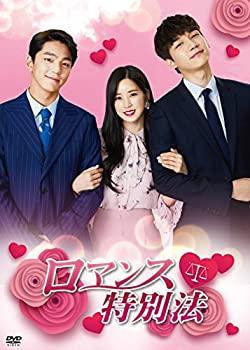 国内正規総代理店アイテム 中古 高い素材 ロマンス特別法 DVD
